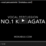 【vol.1】くわがた 【Vocal Percussionist】