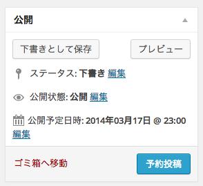 スクリーンショット 2014-03-17 19.39.22