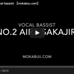 【vol.2】愛明 【Vocal Bassist】