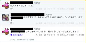 スクリーンショット 2014-04-03 5.32.35