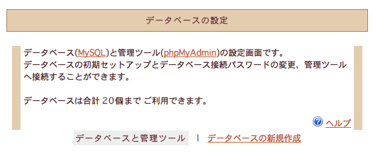 スクリーンショット 2014-04-10 16.18.58