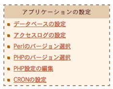 スクリーンショット 2014-04-10 16.19.12
