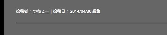 スクリーンショット 2014-04-30 3.54.28