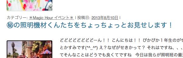 スクリーンショット 2014-06-19 5.21.47