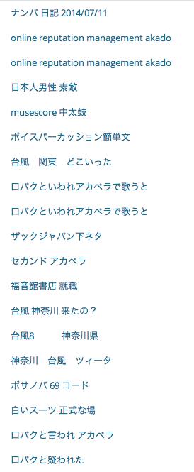 スクリーンショット 2014-07-12 11.56.24