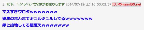 スクリーンショット 2014-07-17 2.59.24