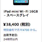 【iPad】やはりApple Online Storeで購入すべきだった!【雑記】