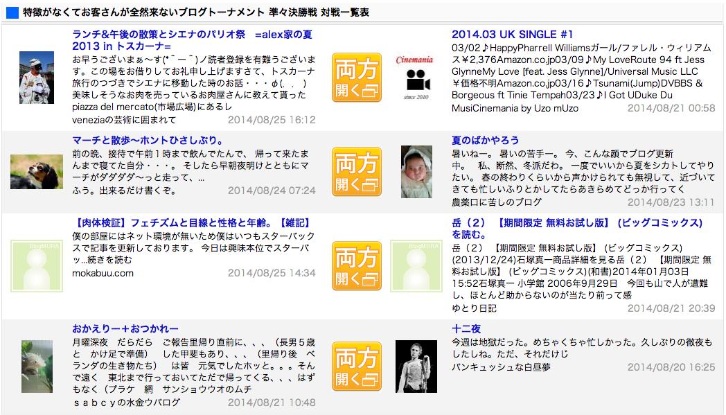 スクリーンショット 2014-08-30 0.04.15