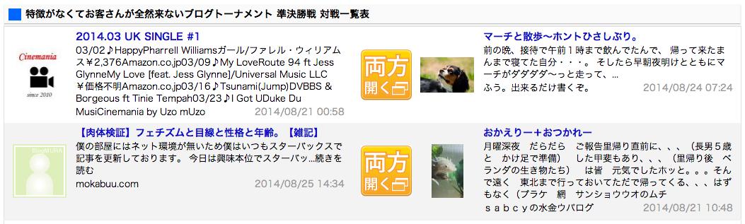 スクリーンショット 2014-08-31 0.02.47