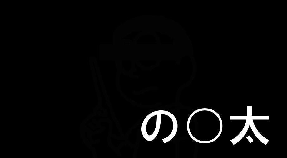 スクリーンショット 2014-09-26 1.32.04