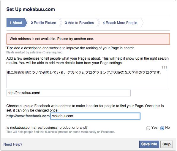 real businessを選んだらよくわからないチェックボックスが大量に出現したのでやめる。またmokabuuが使われているようだったのでmokabuucomに変更。