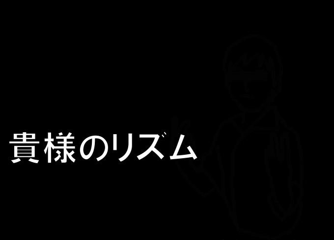 スクリーンショット 2014-10-04 16.56.44