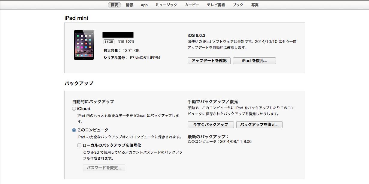 スクリーンショット 2014-10-06 22.12.01