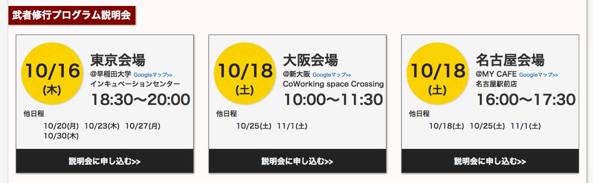 via http://mushashugyo.jp/