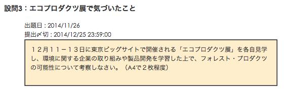 スクリーンショット 2014-12-25 14.32.42