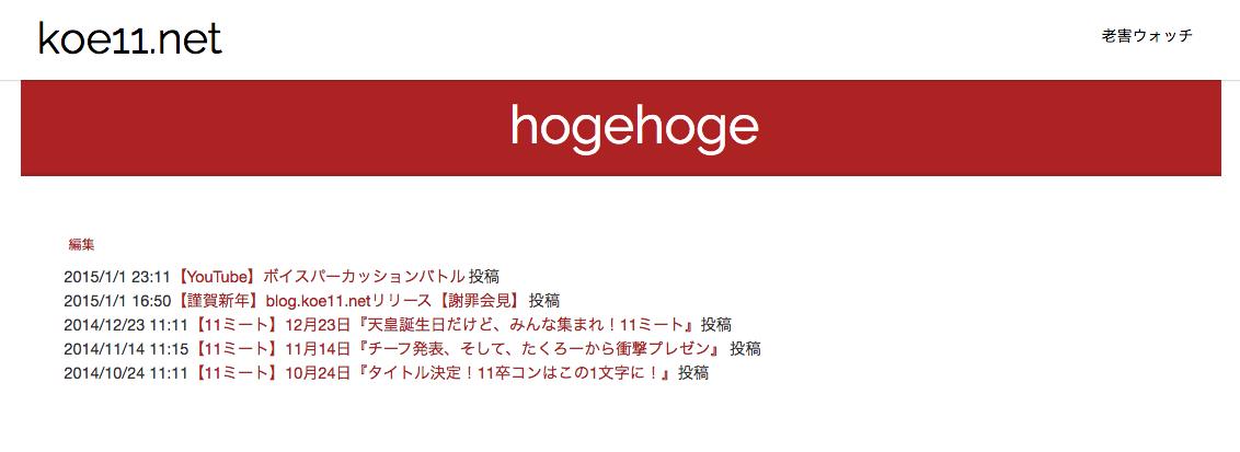 スクリーンショット 2015-01-02 1.05.10