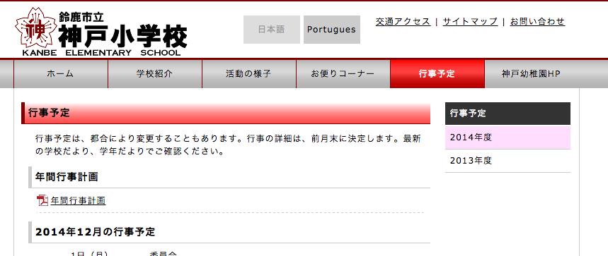 http://www.edu.city.suzuka.mie.jp/kanbe-e/schedule.html