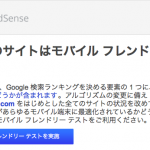 【wordpress】Googleの検索ランキングのアルゴリズムが変わります!【時代の推移】