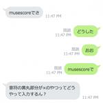 【musescore】音符の先端を×にしてみよう!