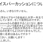 【vol.6】ボイスパーカッション勝手にQ&A【アカペラ】