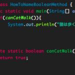 【Java】英語でbooleanの変数名ってどうやってつけるの?