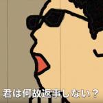 【雑記】報連相が苦手!音信不通の人でも100%返信してくれる方法を探してみた!