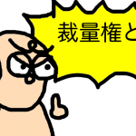 【就職活動】裁量権に憧れる学生へ!〜裁量権とは諸刃の剣〜