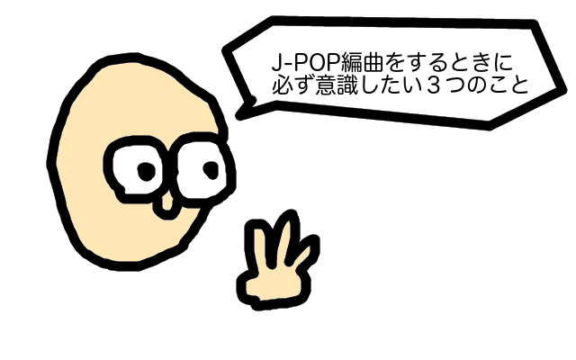 【アカペラ】J-POP編曲をするときに必ず意識したい3つのこと