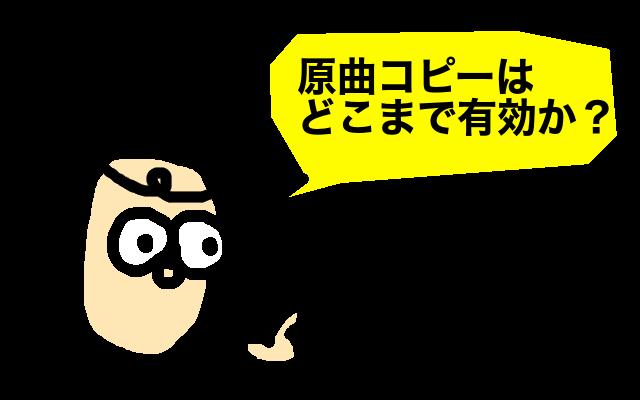 【アカペラ】原曲コピーはどこまで有効か?