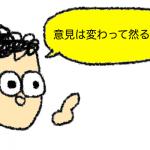 【アカペラ】意見が変わるのは悪いことじゃない!〜3つの視点で正当化!〜