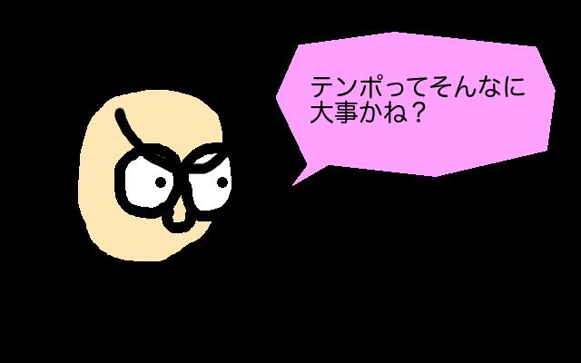 【アカペラ】敢えて問う〜テンポってそんなに大事かね?〜