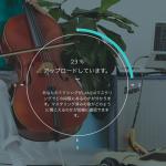 【音楽】人工知能がマスタリング?LANDRのクオリティが予想以上に高い!