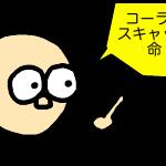 【アカペラ】コーラスはスキャットが命!楽譜から楽器を読み取れ!