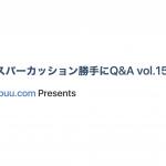 【vol.15】ボイスパーカッション勝手にQ&A【アカペラ】