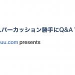 【vol.16】ボイスパーカッション勝手にQ&A【アカペラ】
