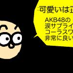【音楽】AKB48の涙サプライズのコーラスがとっても良くできている話
