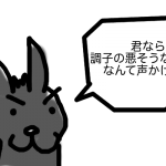 【アカペラ】天才になるための第一歩〜伝わる!分かる!コミュニケーションの基本!〜