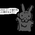 【アカペラ】ありきたれたコード進行をオシャレに聴かせよう!