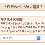 【WordPress】さくらのレンタルサーバー x WordPress4.8.xでのトラブル〜ajax通信できないマン〜