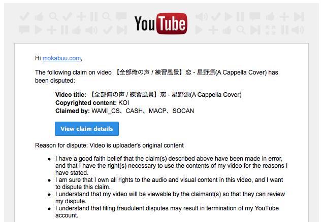【アカペラ】多重録音したらYouTubeで著作権の侵害を訴えられました!
