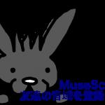 【アカペラ】MuseScoreにバンドメンバーの声域を登録しよう!〜自分で楽器を追加する〜