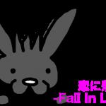 【音楽】恋に落ちて-Fall in Love-の原曲が半端なく名曲