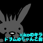 【アカペラ】aikoのキラキラのドラムがめちゃんこオシャレ!
