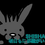 【ドラム】shishamoの「明日も」のドラムに裏拍の基礎が詰まっている件