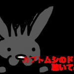 【アカペラ】アカペラでもおなじみ!aikoのカブトムシのドラムを聴いてみよう!