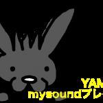 【編曲】YAMAHAのmysoundプレイヤーが凄い便利!〜採譜に音感は不要な時代?!〜