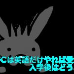 【大学受験】慶応SFCって本当に一科目だけやりこめば受けるの?英語だけやってきた人って入った後どうなんの?