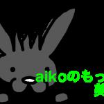 【ドラム】aikoの「もっと」のドラムが文字通りおしゃれ!