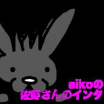 【ドラム】aikoのドラム!佐野康夫さんのインタビュー動画が面白い!