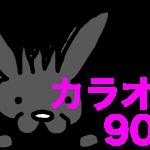 【肉体検証】カラオケで90点出すまで帰れま10!!カラオケのアドバイスは有効か?!